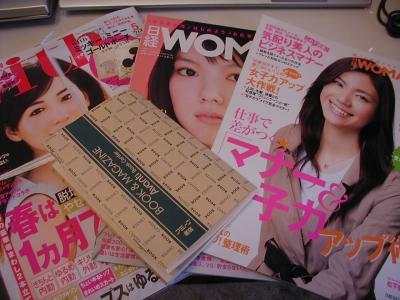 雑誌たくさん