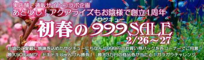 201102shoshun_999sale.jpg