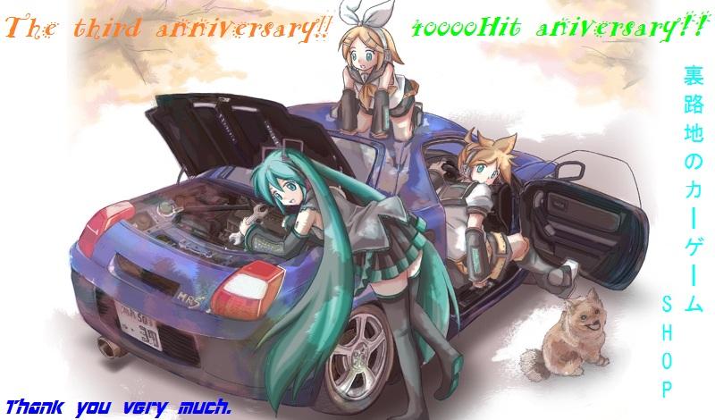 裏路地のカーゲームSHOP