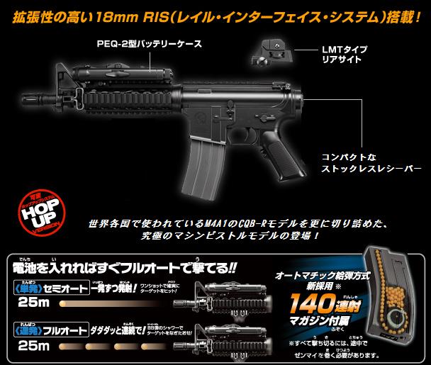 M4ピストル2