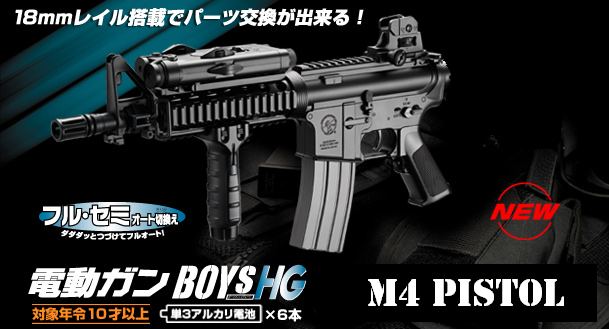 M4ピストル1
