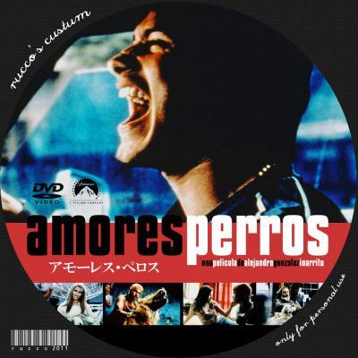 アモーレス・ぺロス