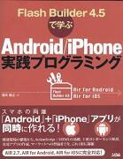 Andoid_iPhone実践プログラミング