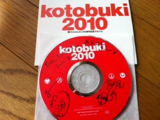 kotobuki2010.jpg