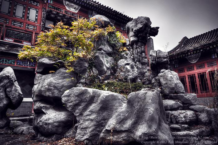 亀岩(天華園)