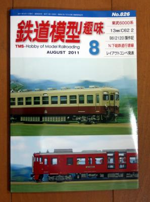 TMS2011年8月号