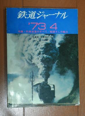 鉄道ジャーナル73年4月号