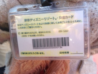 TDS調査員カード