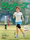 100922_runners.jpg