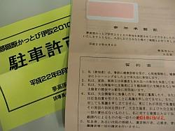 CIMG0780_20100812180316.jpg