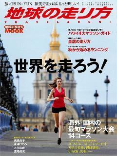 chikyu_run.jpg
