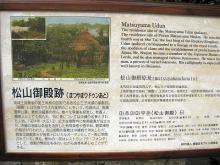 matsuyamaudon.jpg