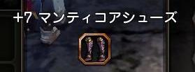 シューズ+7