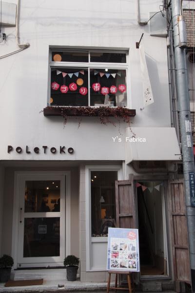 PoLeToKo手づくり市に参加しました。