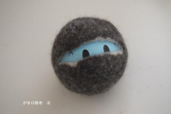 水フェルトをガマ口財布を制作します。④