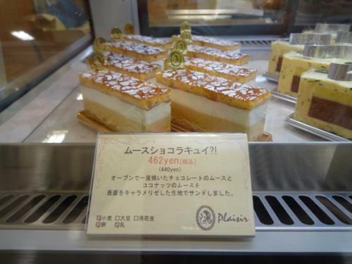 プレジールケーキ4