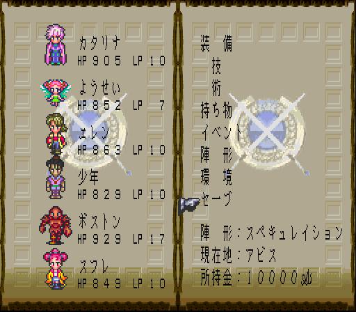 ロマンシング・サガ3 ステ