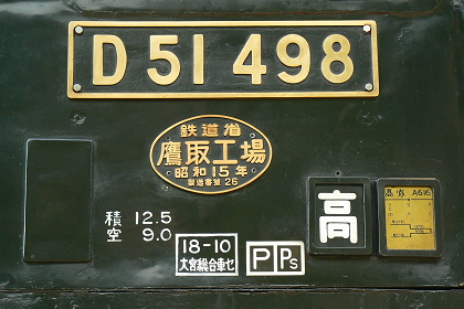 20110814 d51 498