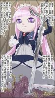 少女剣士・マリア