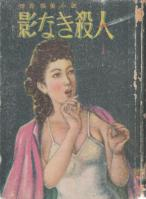 上着を羽織り、シュミーズ姿で驚く女性
