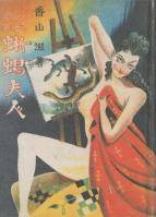 キャンバスの前で乳房を見せながらポーズを取る女性