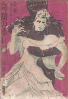背後から羽交い絞めされる股間丸出しの女性
