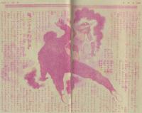 リライト版「人間豹」挿絵(『少年少女譚海』昭和27年10月号)