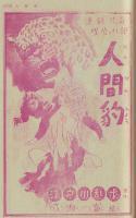 リライト版「人間豹」連載第2回目扉絵(『少年少女譚海』昭和27年10月号)