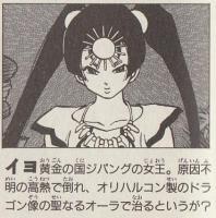 イヨのキャラクター紹介文
