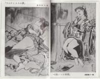 都筑峯子「可愛いお客様」(左)/「フェチシストの夢」(右)