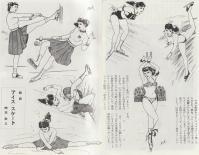 畔亭数久「戯画 アイス・スケート」