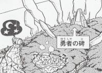 ラーメン島俯瞰図(部分)