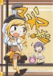 『マミ☆マギ!』表紙