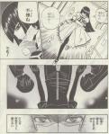 直接攻撃に弱い為、斗貴子との戦いで負傷し敗走を余儀なくされる
