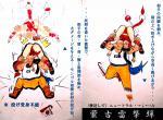 蒙古雷撃弾(4)