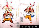 蒙古雷撃弾(3)