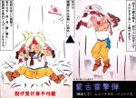 蒙古雷撃弾(2)
