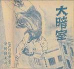 ビルの三階から落とされる京子(連載第1回目のタイトルカット)