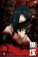 DVD「黒塚 -KUROZUKA-」第1巻パッケージ