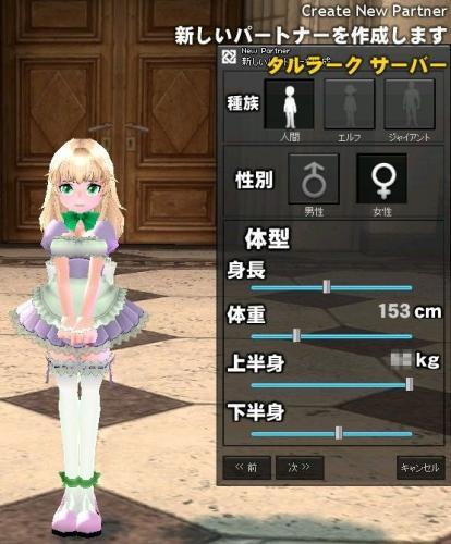 mabinogi_2011_09_22_004.jpg
