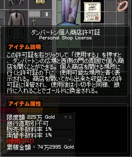 mabinogi_2011_09_23_001.jpg