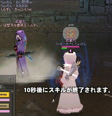 mabinogi_2011_09_23_009.jpg