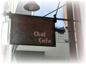 9月Chai Cafe1