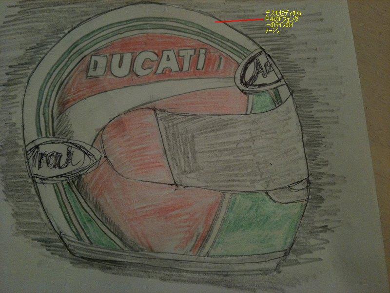 ヘルメット構想DUCATI