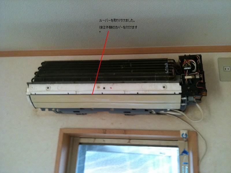 エアコン修理 004DUCATI