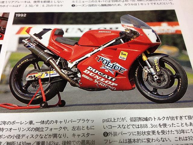 888スーパーバイクレーサー 008DUCATI