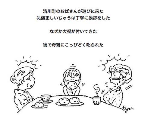 daifuku_20100502094636.jpg