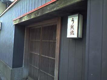 kagurazakakurobei.jpg