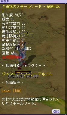 追憶スモソ2