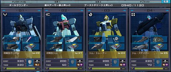 GundamOnline 2013-01-26 13-20-20-218